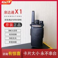 泉达通对讲机X1 宾馆酒店专用迷你对讲机 8W 电池3200mAH 待机五天穿透1-30层超信号