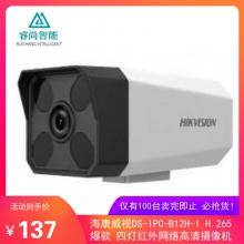 海康威视 DS-IPC-B12H-I 海康H.265经济款 四灯红外枪机 爆款 摄像机 摄像头