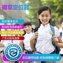 天眼GPS老人儿童定位器宝宝防丢失神器智慧徽章,智慧校徽,待机连续使用5--7天,自带资费,定位精确到5米以内。家有老人,小孩的理想选择