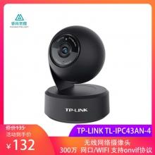 TP-LINK TL-IPC43AN-4 300万云台无线网络摄像机  网口/WIFI 支持onvif协议 ICR红外滤片式自动切换 监控摄像头