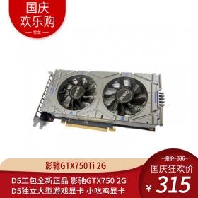 影驰GTX750Ti 2G D5工包全新正品 影驰GTX750 2G D5独立大型游戏显卡 小吃鸡显卡