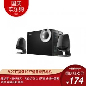 漫步者(EDIFIER) R201T08 2.1声道 多媒体音箱 音响 电脑音箱 黑色
