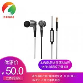 漫步者H230P耳机漫步者(EDIFIER) H230P 入耳式手机耳机