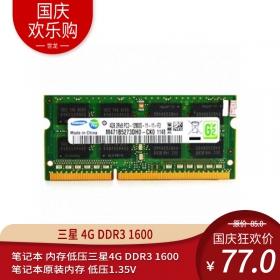 三星 4G DDR3 1600 笔记本 内存低压三星4G DDR3 1600 笔记本原装内存 低压1.35V【买5个送1个数据线5:1】