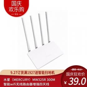 水星(MERCURY)MW325R 300M智能wifi无线路由器增强四天线