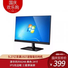 清华同方8248 黑色 24寸 IPS无边框 三星原装屏,VGA+HDMI接口 四个壁挂 下插接口 显示器 显示屏,23.8寸 23.6寸 24英寸,显示器