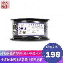 金皇瑞 B级96织 话筒线 绕包屏蔽 100米/卷 高保真麦克风线 三芯话筒线 卡农屏蔽 音频双咪线