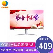 IF2485WPH 24寸方正液晶多媒体荣誉出品 白色 24英寸真IPS无边框 三星原装屏,支持HDMI加VGA 23.8寸显示器 23.6寸显示器