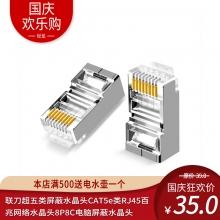 联刀超五类屏蔽水晶头CAT5e类RJ45百兆网络水晶头8P8C电脑屏蔽水晶头网线工程级纯铜金属连接头 100个