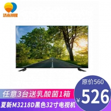 夏新M3218D(32寸)黑色32寸电视机,全部采用三星原装屏,海尔三年免费上门服务,省时,省力,省心