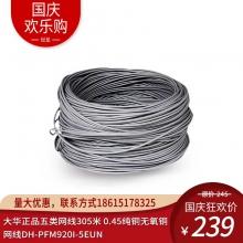 大华正品五类网线305米 0.45纯铜无氧铜网线DH-PFM920I-5EUN