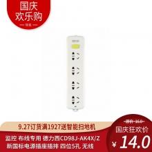 监控 布线专用 德力西(DELIXI)CD98J-AK4X/Z 新国标电源插座插排 四位5孔 无线