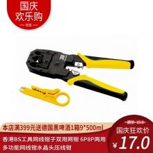 香港BS工具网线钳子双用网钳 6P8P两用多功能网线钳水晶头压线钳