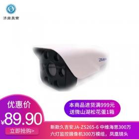 新款久吉安JA-ZS265-6  中维海思300万六灯监控摄像机300万模组,凤凰镜头,6灯大功率灯板,室内外通用,夜视高清,网络摄像机
