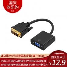DVI24+1转VGA转接头DVID转VGA连接线1080P高清转模拟转换器 DVI转VGA带芯片