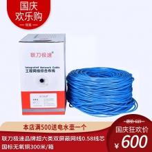 联刀极速品牌超六类双屏蔽网线0.58线芯国标无氧铜300米/箱