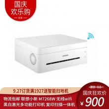 【物流包邮】联想小新M7268W无线wifi黑白激光多功能打印机复印扫描一体A4小型办公家用手机微信远程家庭作业打印
