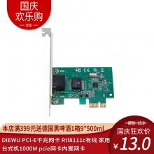 DIEWU PCI-E千兆网卡 Rtl8111c有线 家用 台式机1000M pcie网卡内置网卡