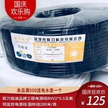 ●本店满500元送电水壶●  联刀极速品牌工程电源线RVV2*0.5无氧铜监控电源线 国标线200米/卷