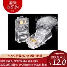 网线水晶头 8P4C网络水晶头 网头 监控双绞线接头 100颗盒RI45水晶头 镀金