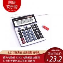 得力 1654 计算器 财务专用 太阳能大按键计算机 金属板面计算器 可调小数点位 可四舍五入 财务办公 银色