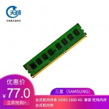 三星(SAMSUNG)台式机内存条DDR316004G 兼容 吃鸡内存 台式机内存 正品行货 三年换新