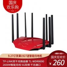 TP-LINK双千兆路由器 TL-WDR8690 2600M智能无线 5G双频 千兆端口 光纤宽带 大户型穿墙 送千兆网线