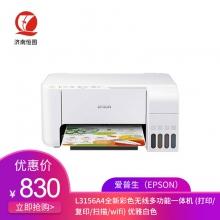 爱普生(EPSON)L3156A4全新彩色无线多功能一体机 (打印/复印/扫描/wifi) 优雅白色