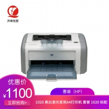 惠普(HP) 1020黑白激光家用A4打印机惠普 1020 标配