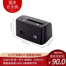 正品行货 假一罚十 奥睿科(ORICO) 硬盘盒底座USB3.0高速拷贝机3.5/2.5英寸固态外置移动盒子SATA串口 单盘位(6Gbps)-6519US3
