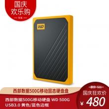 正品行货 假一赔十 500G移动固态硬盘 WD My Passport GO 500G(WDBMCG5000AYT)USB3.0 黄色/蓝色边框