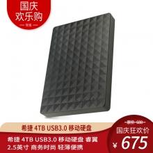 正品行货 假一赔十 希捷(Seagate) 4TB(STEA4000400)USB3.0 移动硬盘 睿翼 2.5英寸 商务时尚 轻薄便携 高速传输 简易备份 商务黑