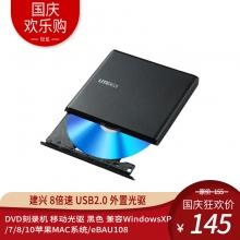 正品行货 假一赔十 建兴(LITEON)8倍速 USB2.0 外置光驱 DVD刻录机 移动光驱 黑色(兼容WindowsXP/7/8/10苹果MAC系统/eBAU108)
