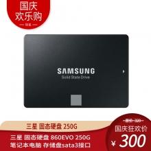 正品行货 假一罚十 三星 固态硬盘 860EVO 250G 笔记本电脑 ssd 存储盘sata3接口