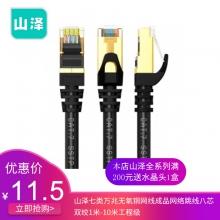 山泽七类万兆无氧铜网线成品网络跳线八芯双绞1米-10米工程级