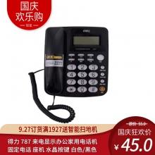 得力 787 来电显示办公家用电话机 固定电话 座机 水晶按键 白色/黑色