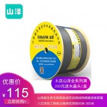 山泽超五类无氧铜高速百兆网线网络跳线单屏蔽八芯双绞工程级过福禄克测线50米-305米