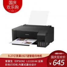 爱普生(EPSON)L1118 A4 全新彩色打印机 内置式墨仓设计