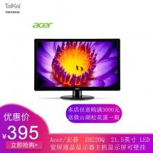 Acer/宏碁 EH220Q 21.5英寸 LED宽屏液晶显示器主机显示屏可壁挂