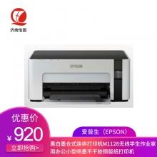 爱普生(EPSON)黑白墨仓式连供打印机M1128无线学生作业家用办公小型喷墨不干胶铜版纸打印机