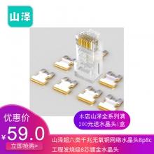 山泽超六类千兆无氧铜网络水晶头8p8c工程发烧级8芯镀金水晶头