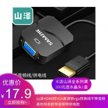 山泽HDMI转VGA高清转vga转换线不带音频黑色特卖款带音频带供电款