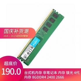 台式机内存 非笔记本 内存 镁光 4代内存 8GDDR4 2400  2666内存8G内存条          8g2400