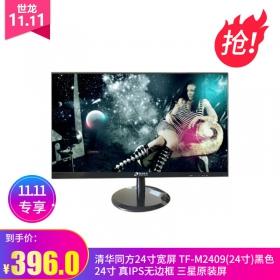 清华同方24寸宽屏 TF-8248(24寸)黑色 24寸,真IPS无边框 支持壁挂,支持HDMI加VGA 显示器,23.8寸 23.6寸 清华同方24英寸显示器