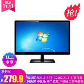 清华同方21.5寸 TF-g2202 21.5寸.宽视角 完美屏 不变色 四个壁挂,下插接口,支持壁挂 显示器 显示屏 秒杀开抢 清华同方21.5寸显示器 22寸