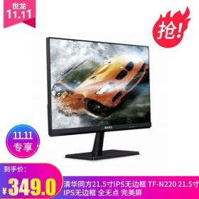 清华同方21.5寸IPS无边框 TF-N220 21.5寸IPS无边框 全无点 完美屏 VGA+HDMI,还原真颜色21.5英寸液晶显示器