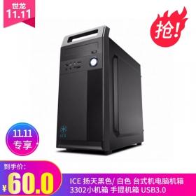 ice 扬天黑色/ 白色 台式机电脑机箱 3302小机箱 手提机箱 usb3.0