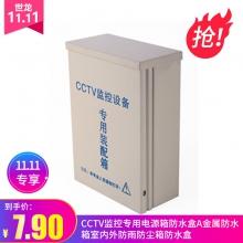 CCTV监控专用电源箱防水盒A金属防水箱室内外防雨防尘箱防水盒180*130*70长*宽*厚
