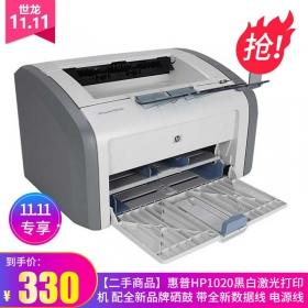 【二手商品】惠普HP1020黑白激光打印机 配全新品牌硒鼓 带全新数据线 电源线