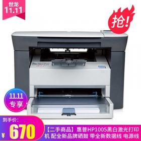 【二手商品】惠普HP1005黑白激光打印机  配全新品牌硒鼓 带全新数据线 电源线